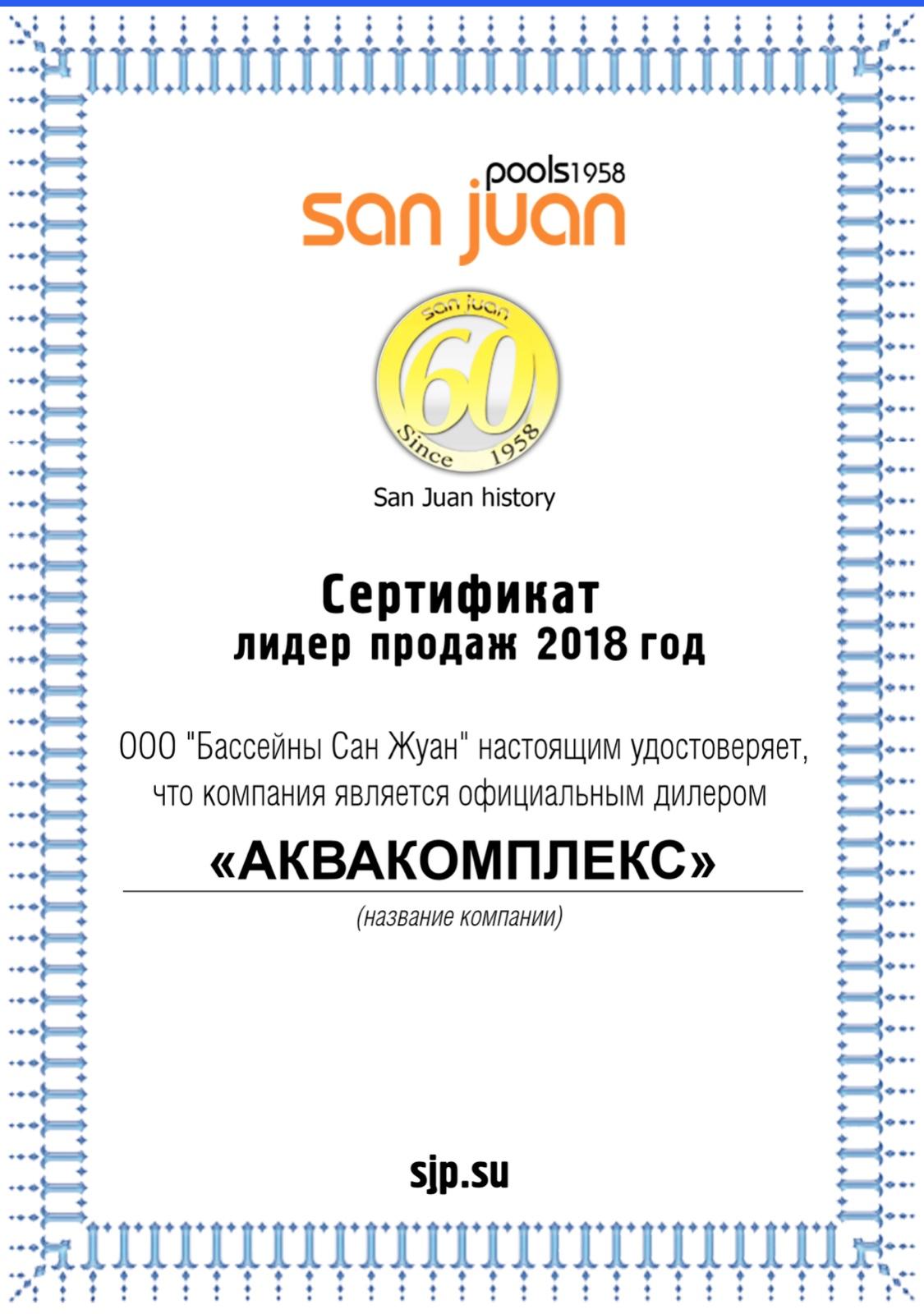 Сертификат SanJuan Лидер продаж