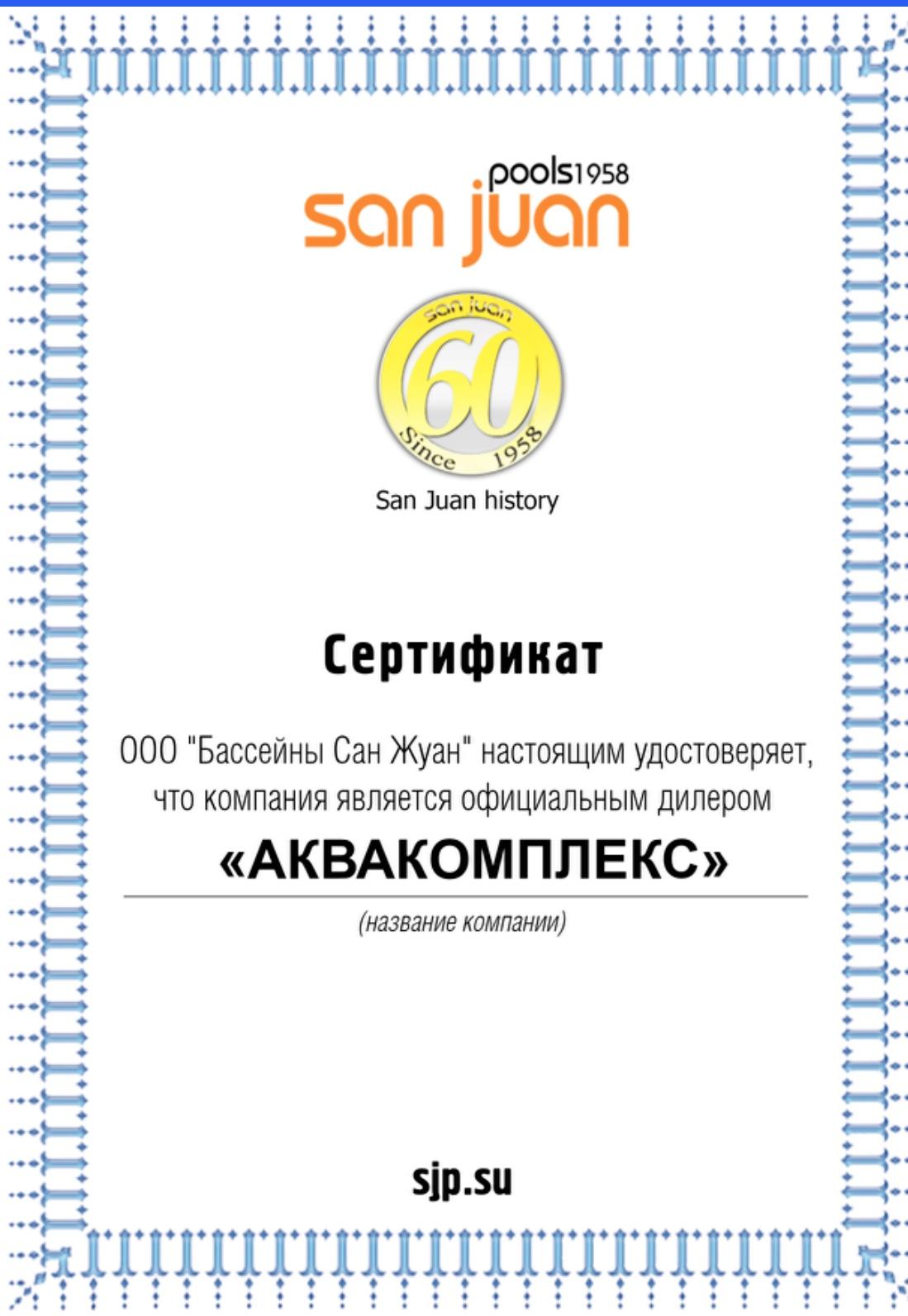Сертификат СanJuan