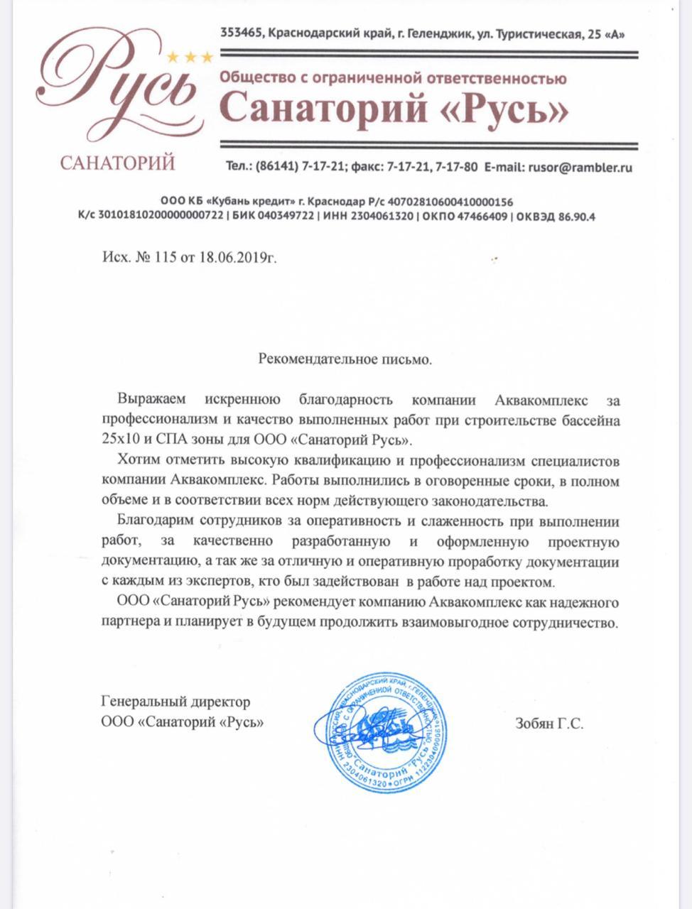 sanatoriy_rus